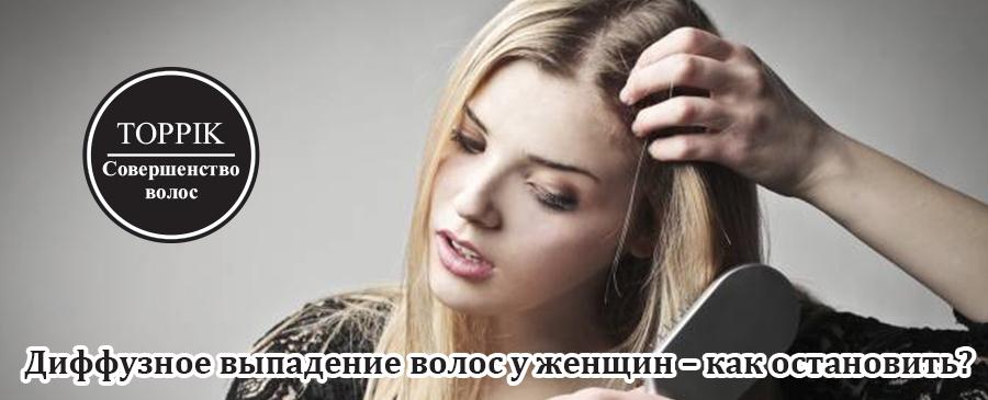 Остановить диффузное выпадение волос