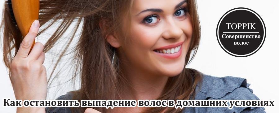 Выпадение волос лечение в домашних условиях у женщин