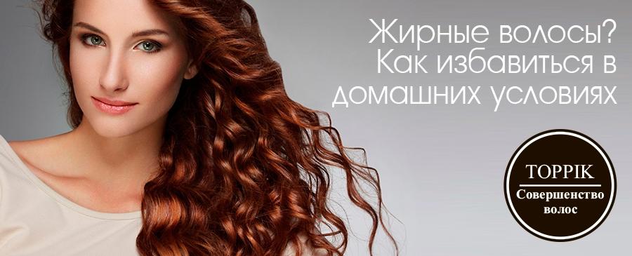 Средства для волос от жирности в домашних условиях